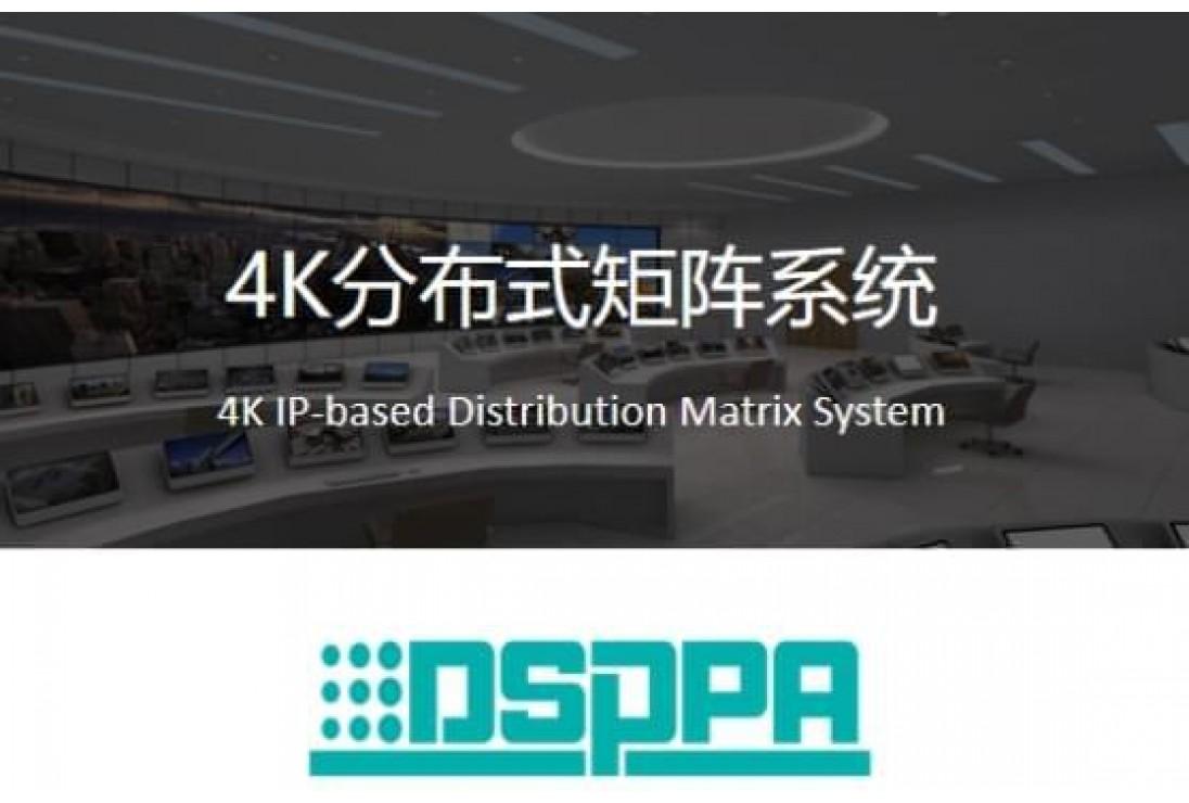 HỆ THỐNG PHÂN PHỐI MATRIX 4K IP